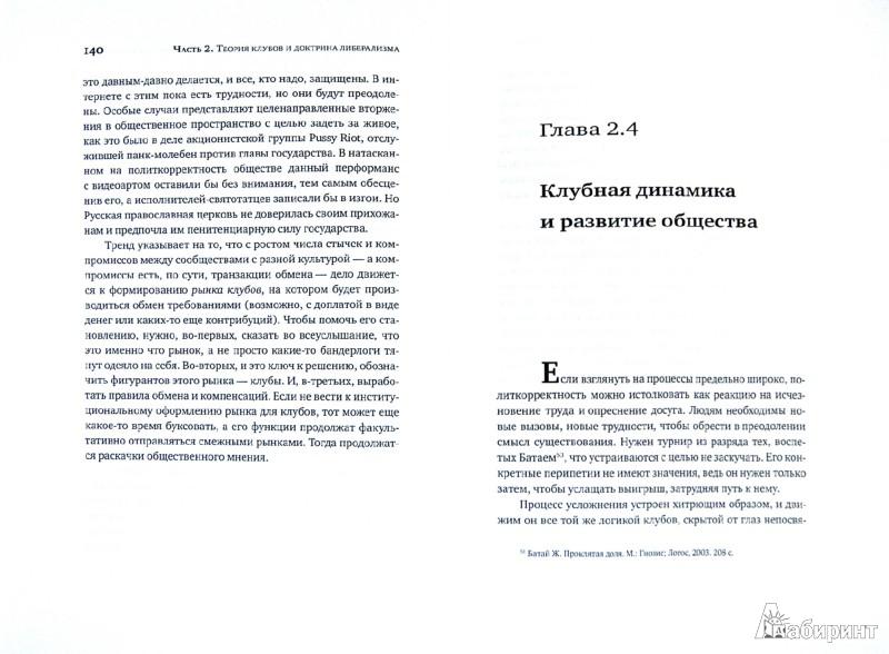 Иллюстрация 1 из 7 для Как нам стать договоропригодными, или Практическое руководство по коллективным действиям - Александр Долгин | Лабиринт - книги. Источник: Лабиринт