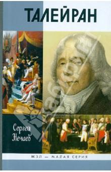 ТалейранПолитические деятели, бизнесмены<br>Князь Шарль-Морис де Талейран-Перигор (1754 - 1838) - министр иностранных дел императора Наполеона. Можно сказать, что имя его стало нарицательным: так называют беспринципного, лживого и продажного политика. Между тем, не забывая себя, Талейран верно служил Франции, самоотверженно отстаивал ее интересы. Однако он сразу же покидал очередного правителя, как только чувствовал его приближающуюся политическую кончину - а это Талейран чувствовал самым первым. Что ж, как говорится, вовремя предать - значит предвидеть. <br>Биография князя Талейрана - это череда политических и любовных интриг, приключений, авантюр и блистательных дипломатических побед, происходивших на фоне драматических событий Великой Французской революции, Наполеоновских войн и в период последующего возрождения Франции.<br>