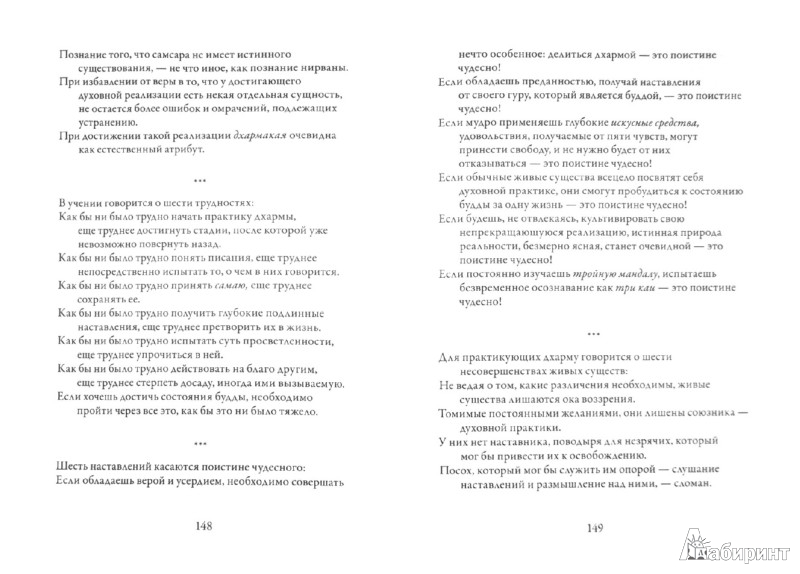 Иллюстрация 1 из 2 для Драгоценная сокровищница устных наставлений - Рабджам Лонгчен   Лабиринт - книги. Источник: Лабиринт