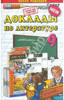 Аристова Мария Александровна Доклады по литературе. 9 класс