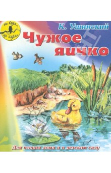 Ушинский Константин Дмитриевич Чужое яичко