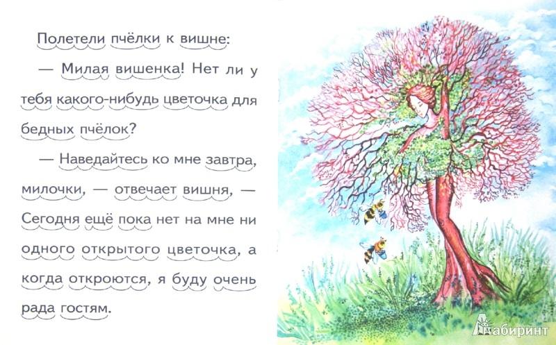 Иллюстрация 1 из 18 для Пчёлки на разведках - Константин Ушинский | Лабиринт - книги. Источник: Лабиринт