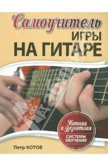 Электронный учебник для учёбы игры на гитаре