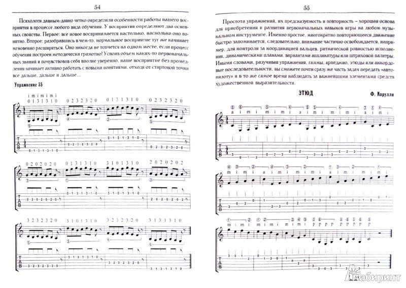 Иллюстрация 1 из 5 для Самоучитель игры на гитаре: нотная и безнотная системы обучения - Петр Котов | Лабиринт - книги. Источник: Лабиринт