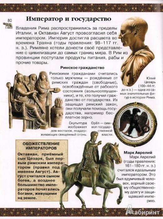 Иллюстрация 1 из 45 для Большая книга цивилизаций - Мартелл, Мэтьюс, Квай, Вуд | Лабиринт - книги. Источник: Лабиринт