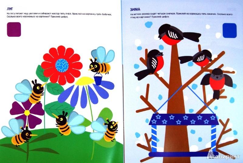 Иллюстрация 1 из 22 для Чудесные наклейки. Посчитай и угадай   Лабиринт - книги. Источник: Лабиринт