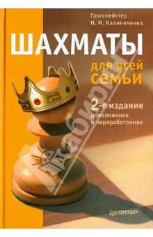 Калиниченко Николай Михайлович Шахматы для всей семьи