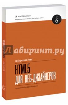 HTML5 для вэб-дизайнеров