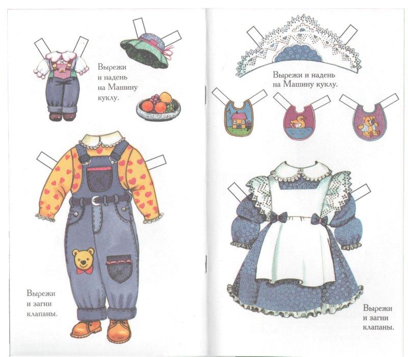 Иллюстрация 1 из 10 для Маленькие модницы. Маша   Лабиринт - игрушки. Источник: Лабиринт