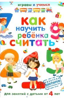 Николаев Александр Иванович Как научить ребенка считать. Для занятий с детьми от 4 лет