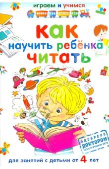 Николаев Александр Иванович Как научить ребенка читать