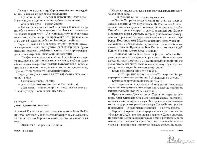 Иллюстрация 1 из 9 для Снеговик - Ю Несбё | Лабиринт - книги. Источник: Лабиринт