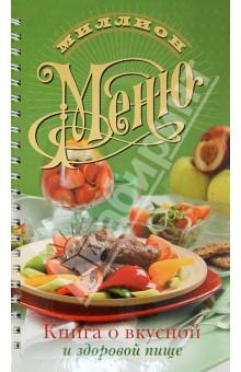 Капранова Екатерина Геннадьевна Книга о вкусной и здоровой пище