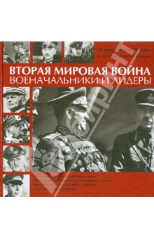 Вторая мировая война. Военачальники и лидеры. От нападения на Польшу до капитуляции Японии