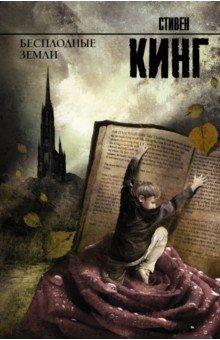 Бесплодные земли. Из цикла Темная БашняМистическая зарубежная фантастика<br>Стивен Кинг… Король ужасов? Да. Непревзойденный мастер проникновения в самые тайные, самые страшные, самые мрачные уголки человеческой души? Да! Жестокий, яростный и агрессивный эстет тьмы, чьи книги пугают и восхищают, возмущают - и все-таки привлекают? О да! ...Каждый из нас - лишь человек, стоящий над черной, адовой бездной собственных страхов. И только Стивен Кинг - великий Стивен Кинг! - может заставить нас шагнуть в эту бездну…<br>Юный Роланд - последний благородный рыцарь в мире, сдвинувшемся с места. Ему во что бы то ни стало нужно найти Темную Башню - средоточие Силы, краеугольный камень мироздания. В долгом и опасном пути его сопровождают люди из реального мира - мелкий воришка-наркоман и женщина с раздвоенным сознанием. Путникам противостоит могущественный колдун - человек в черном, некогда предсказавший Роланду судьбу по картам Таро...<br>