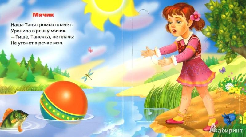 Иллюстрация 1 из 16 для Зайку бросила хозяйка. Книга-пазл - Агния Барто | Лабиринт - книги. Источник: Лабиринт