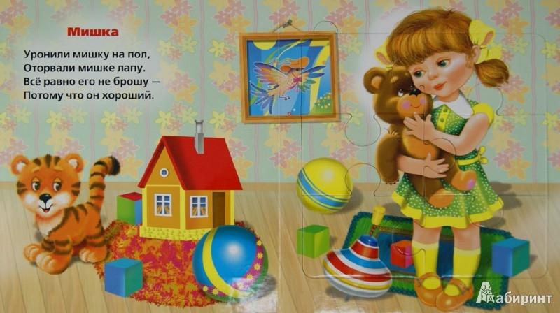 Иллюстрация 1 из 9 для Спать пора! Уснул бычок. Книга-пазл - Агния Барто | Лабиринт - книги. Источник: Лабиринт