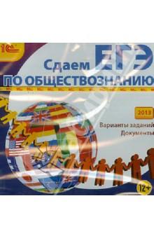 Сдаем ЕГЭ по обществознанию 2013 (CDpc)