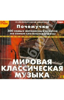 Почемучка. Мировая классическая музыка (CDpc) 1С
