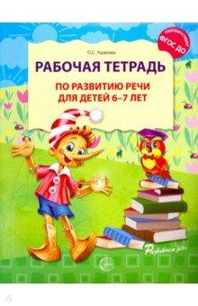 Ушакова Оксана Семеновна Рабочая тетрадь по развитию речи для детей 6-7 лет