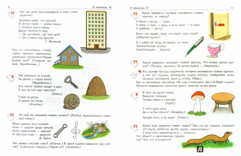 Иллюстрация 1 из 12 для Рабочая тетрадь по развитию речи для детей 6-7 лет - Оксана Ушакова | Лабиринт - книги. Источник: Лабиринт