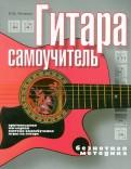 Павел Петров: Гитара. Самоучитель. Безнотная методика
