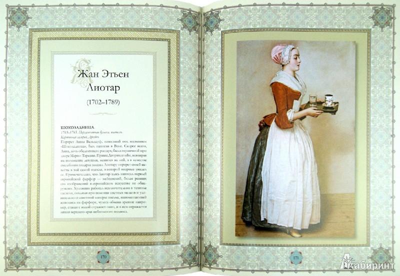 Иллюстрация 1 из 43 для Шедевры европейских художников - Ольга Морозова   Лабиринт - книги. Источник: Лабиринт