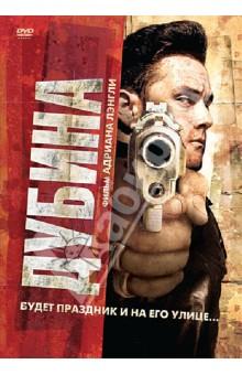 Лэнгли Эдриан Дубина (DVD)