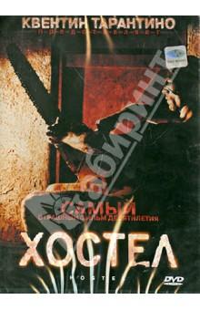 Рот Элай Хостел (DVD)