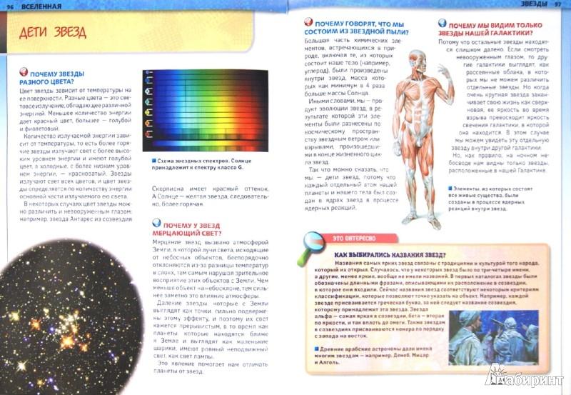 Иллюстрация 1 из 6 для Вселенная | Лабиринт - книги. Источник: Лабиринт