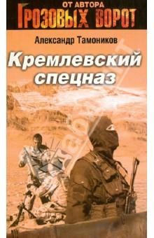 Кремлевский спецназОтечественный боевик<br>В 1989 году при выводе советских войск из Афганистана, изменив Родине и присяге, к моджахедам бежал полковник Куршин. С тех пор он, сменив имя на Али Куршед, служил только террористам - и деньгам, которые те ему платили. И вот, спустя годы, он готовит чудовищный теракт в столице своей бывшей родины. Замысел Куршеда ужасен: взорвать напротив Кремля захваченный теплоход с американскими туристами. Силами объединенной российско-американской спецгруппы Марс замысел террористов сорван и заложники спасены. Однако изменник Куршин-Куршед не может остаться безнаказанным. И Марс снова летит в Афганистан…<br>