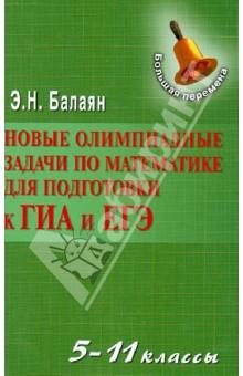 Балаян Эдуард Николаевич Новые олимпиадные задачи по математике для подготовки к ГИА и ЕГЭ. 5-11 классы