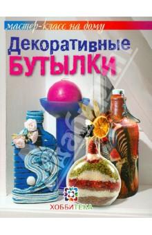 Чуприк Елена Ивановна, Ковалив Татьяна Владимировна Декоративные бутылки