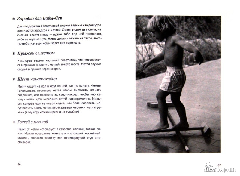Иллюстрация 1 из 14 для Компетентный малыш. Руководство для родителей с многочисленными примерами увлекательных подвижн. игр - Ренате Циммер | Лабиринт - книги. Источник: Лабиринт