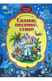 Сказки, песенки, стихиОтечественная поэзия для детей<br>В книге представлены сказки, песенки и стихи Корнея Ивановича Чуковского.<br>Для чтения родителями детям.<br>