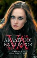 Райчел Мид: Академия вампиров. Кровные узы. Книга 2. Золотая лилия