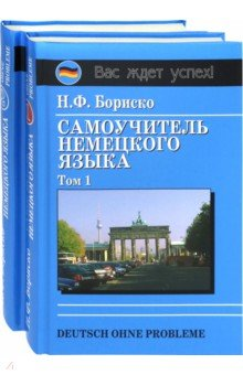 Deutsch ohne Probleme! Самоучитель немецкого языка (в 2-х томах).
