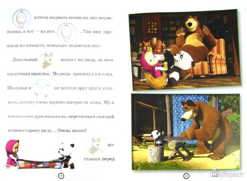 Иллюстрация 1 из 7 для Дальний родственник. Маша и Медведь. Сказка с наклейками - Нина Иманова | Лабиринт - книги. Источник: Лабиринт