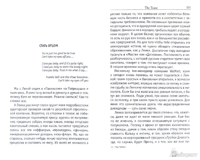 Иллюстрация 1 из 13 для The Тёлки. Повесть о ненастоящей любви - Сергей Минаев | Лабиринт - книги. Источник: Лабиринт