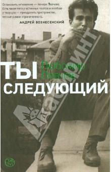 Ты следующийМемуары<br>Известный болгарский поэт и прозаик Любомир Левчев удостоен многих престижных международных наград, в том числе золотой медали Французской академии за поэзию и почетного звания Рыцаря поэзии. Ты следующий - его воспоминания о двух бурных десятилетиях, последовавших за смертью Сталина, когда лилась кровь в восставшем Будапеште, возводилась Берлинская стена, советские танки грохотали по Праге, а внутри коммунистической элиты шла жесточайшая борьба.<br>