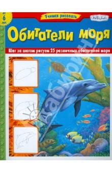 Обитатели моряДругое<br>Благодаря простым пошаговым описаниям и великолепным рисункам, теперь каждый может легко нарисовать этих морских животных, и они будут выглядеть как живые.<br>Начните с нескольких простых геометрических фигур, а затем шаг за шагом совершенствуйте рисунок, как показано на иллюстрациях, и вы сразу же сможете насладиться замечательным результатом!<br>Для детей от 6 лет.<br>