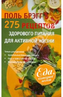 275 рецептов здорового питания для активной жизни