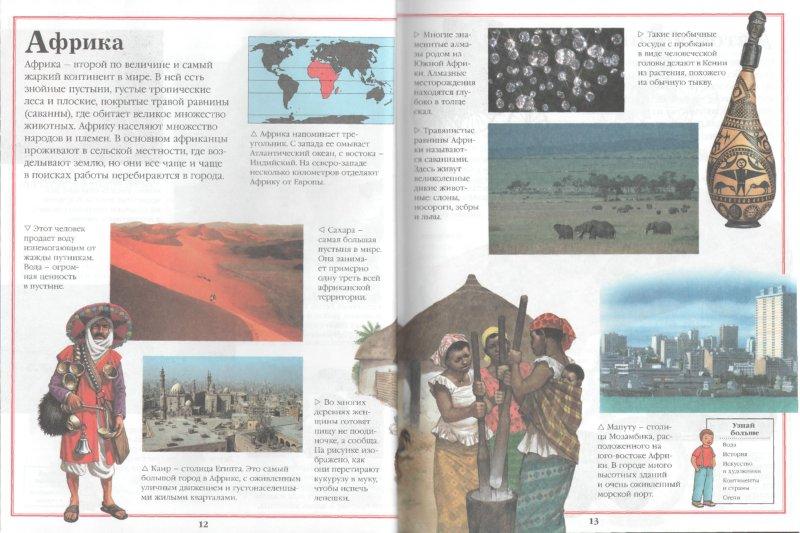 Иллюстрация 1 из 11 для Обо всем на свете - Томсон, Чиварди | Лабиринт - книги. Источник: Лабиринт