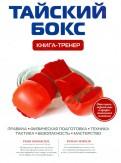 Дмитрий Шегрикович: Тайский бокс. Книга-тренер