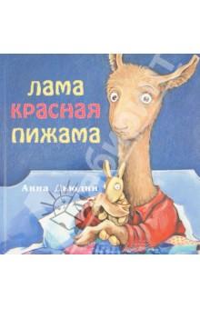 Лама красная пижамаСказки зарубежных писателей<br>Маленькая лама привыкла ложиться спать со своей мамой. Но та сегодня чем-то занялась и оставила ламу одну. И она начинает беспокоиться. Как же вовремя возвращается мама! Почему? Анна Дьюдни - автор и иллюстратор серии замечательных книг о маленькой ламе и ее маме. Книжки помогают малышам справиться с трудностями их детской жизни<br>