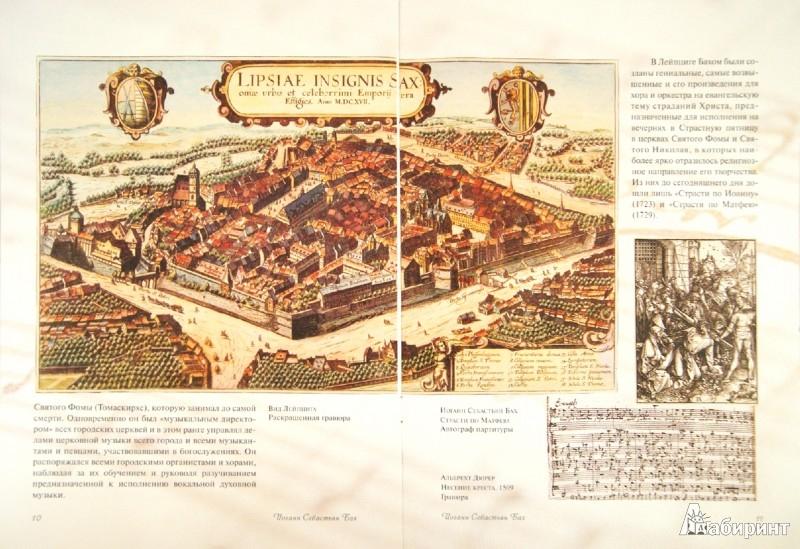 Иллюстрация 1 из 3 для Иоганн Себастьян Бах. Жизнь и творчество   Лабиринт - книги. Источник: Лабиринт