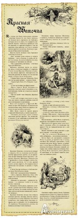 Иллюстрация 1 из 2 для Красная Шапочка. Свиток - Гримм Якоб и Вильгельм   Лабиринт - книги. Источник: Лабиринт