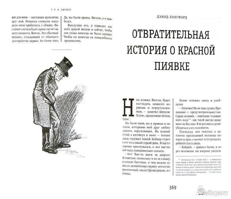 Иллюстрация 1 из 14 для Новые приключения Шерлока Холмса: антология   Лабиринт - книги. Источник: Лабиринт