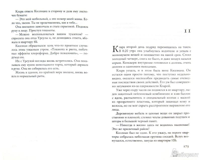 Иллюстрация 1 из 9 для Консьерж - Альберто Марини | Лабиринт - книги. Источник: Лабиринт