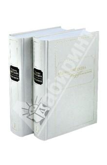 Избранное .Комплект в 2-х томах избранное комплект в 2 х томах